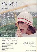 【バーゲン本】本と女の子 おもいでの1960-70年代