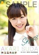 【生写真付き】(壁掛) 須田亜香里 2015 SKE48 B2カレンダー