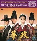 華政[ファジョン] コンパクトDVD-BOX3
