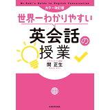 世界一わかりやすい英会話の授業カラー改訂版