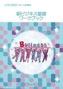 新ビジネス基礎ワークブック