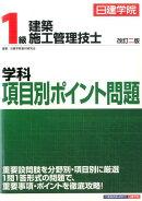1級建築施工管理技士学科項目別ポイント問題改訂2版