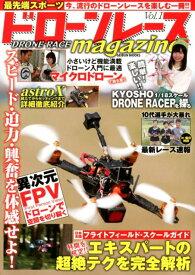 ドローンレースマガジン(vol.1) 最先端スポーツ 今、流行のドローンレースを楽しむ一冊!! (GEIBUN MOOKS)