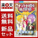 ナゾトキ姫は名探偵 1-10巻セット