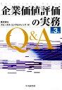 企業価値評価の実務Q&A第3版 [ プルータス・コンサルティング ]