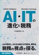 別冊税務弘報AI・ITの進化と税務