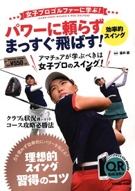 女子プロゴルファーに学ぶ!パワーに頼らずまっすぐ飛ばす!効率的スイング (TATSUMI MOOK) [ 藤井誠 ]