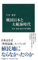 戦国日本と大航海時代