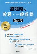 愛媛県の教職・一般教養過去問(2021年度版)