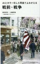 AIとカラー化した写真でよみがえる戦前・戦争
