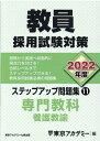 教員採用試験対策ステップアップ問題集(11(2022年度)) 専門教科 養護教諭 (オープンセサミシリーズ) [ 東京ア…