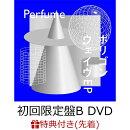 【先着特典】ポリゴンウェイヴEP (初回限定盤B CD+DVD)(クリアファイル(A4サイズ))