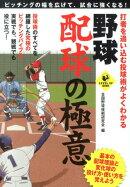 打者を追い込む投球術がよくわかる野球配球の極意
