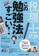 税理士試験この勉強法がすごい!