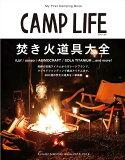 CAMP LIFE(autumn&winter i) 焚き火道具大全 (別冊山と溪谷)