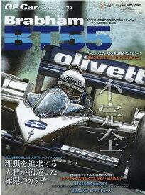 GP Car Story(Vol.37) ブラバムBT55・BMW 理想を追求する人智が創造した極限の (サンエイムック F1速報 auto sport特別編集)