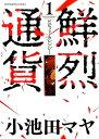 鮮烈通貨ビビッドカレンシー 1 (YKコミックス) [ 小池田 マヤ ]