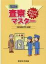 査察マスター10訂版 チェックポイント付き [ 消防道研究会 ]