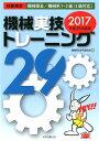 機械実技トレーニング(平成29年度版) 技能検定機械保全/機械系1・2級(3級対応) [ 機械保全研究委員会 ]