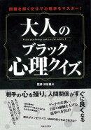 【バーゲン本】大人のブラック心理クイズ