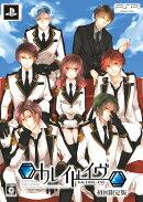 カレイドイヴ 初回限定版 PSP版