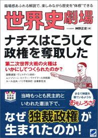 """世界史劇場 ナチスはこうして政権を奪取した 臨場感あふれる解説で、楽しみながら歴史を""""体感""""で [ 神野正史 ]"""
