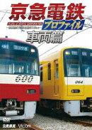京急電鉄プロファイル〜車両篇〜 京浜急行電鉄全線87.0km