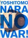 奈良美智ドローイング作品集「YOSHITOMO NARA NO WAR!」 ([バラエティ]) [ 奈良美智 ]