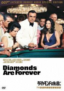 007 ダイヤモンドは永遠に TV放送吹替初収録特別版