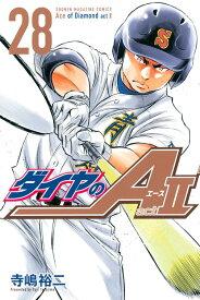ダイヤのA act2(28) (講談社コミックス) [ 寺嶋 裕二 ]