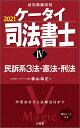ケータイ司法書士4 2021 民訴系3法・憲法・刑法 [ 森山 和正 ]