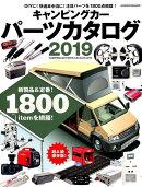 キャンピングカーパーツカタログ(2019)