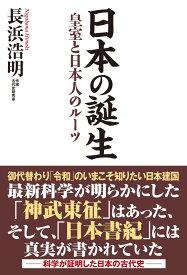 日本の誕生 皇室と日本人のルーツ 皇室と日本人のルーツ [ 長浜 浩明 ]