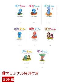【楽天ブックス限定特典付】ぼのちゃん 1-8巻完結セット [ いがらしみきお ]