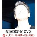 【楽天ブックス限定先着特典】あなたになりたかった (初回限定盤 CD+DVD)(オリジナルマスクケース)