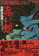 【バーゲン本】赤い蛇 マジカルホラーシリーズ4