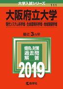 大阪府立大学(現代システム科学域・生命環境科学域・地域保健学域)(2019)