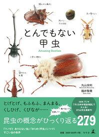 とんでもない甲虫 [ 丸山宗利 ]