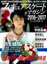 フィギュアスケート・マガジン2016-2017シーズンスタート