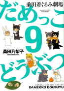 だめっこどうぶつ(9)