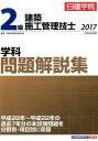 2級建築施工管理技士 学科問題解説集(平成29年度版) [ 日建学院教材研究会 ]