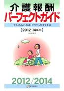 介護報酬パーフェクトガイド(2012-14年版)