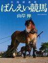 北海道遺産ばんえい競馬 (Asahi original) [ 山岸伸 ]
