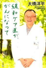 緩和ケア医が、がんになって [ 大橋洋平 ]