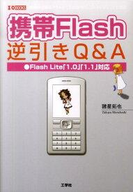 携帯Flash逆引きQ&A Flash Lite「1.0」「1.1」対応 (I/O books) [ 諸星拓也 ]
