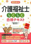 介護福祉士らくらく合格テキスト(2014年版)