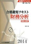 証券アナリスト第1次レベル合格最短テキスト財務分析(2014)