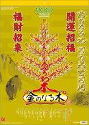 金のなる木 日々是吉日暦(2019年1月始まりカレンダー)