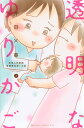 透明なゆりかご(8) (KC KISS) [ 沖田 ×華 ]