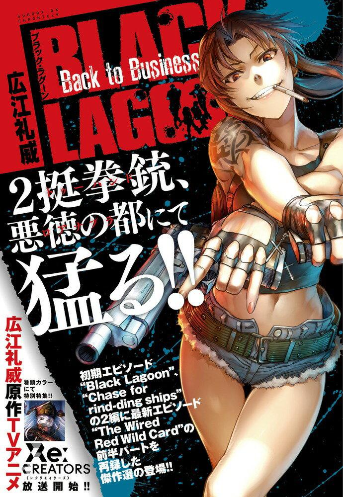 BLACK LAGOON Back to Business (サンデーGXコミックス) [ 広江 礼威 ]